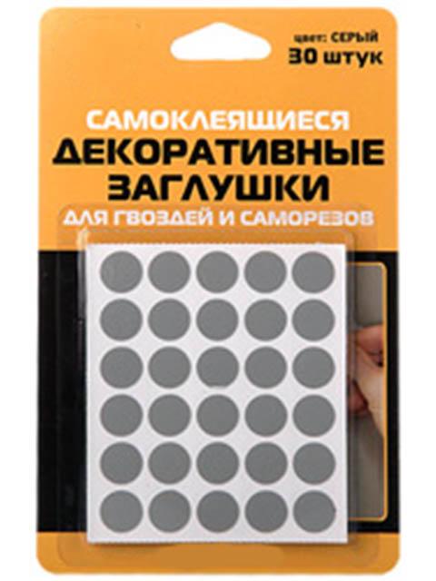 Самоклеящиеся заглушки для маскировки гвоздей и саморезов Aviora Grey 302-127