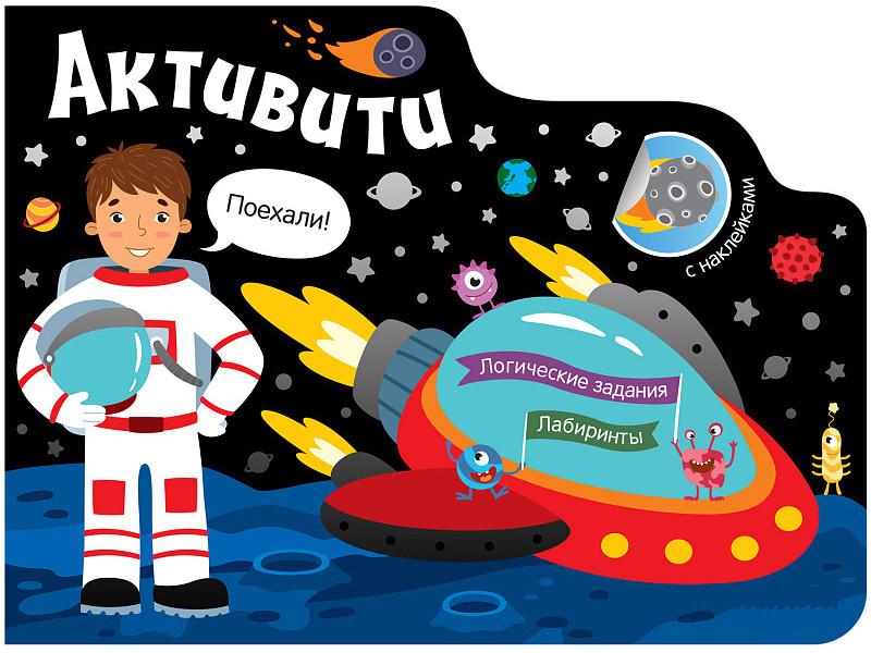 Пособие Книжка Мозаика-Синтез Активити для мальчиков. Космос МС11536