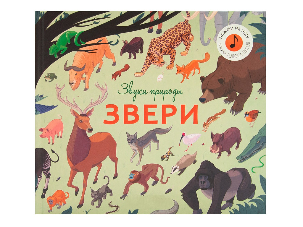 Пособие Книжка Мозаика-Синтез Звуки природы. Звери МС11480