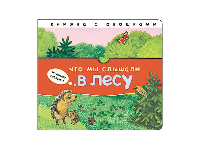 Пособие Книжка Мозаика-Синтез Начинаю говорить. Что мы слышали в лесу МС11404 мозаика синтез игротека шсг 1 кто что делает