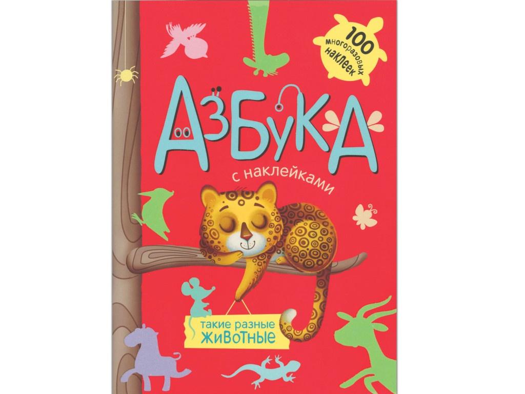 Пособие Азбука с наклейками Мозаика-Синтез Такие разные животные МС10911