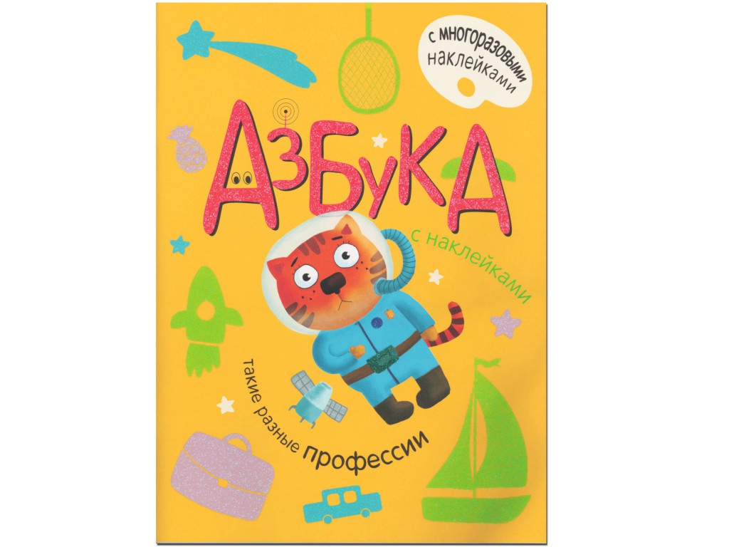 Пособие Азбука с наклейками Мозаика-Синтез Такие разные профессии МС11055 fenix профессии книжка с наклейками