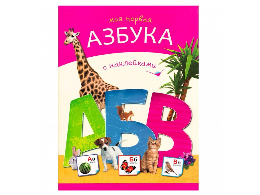 Пособие Книжка Мозаика-Синтез Моя первая азбука с наклейками МС10370