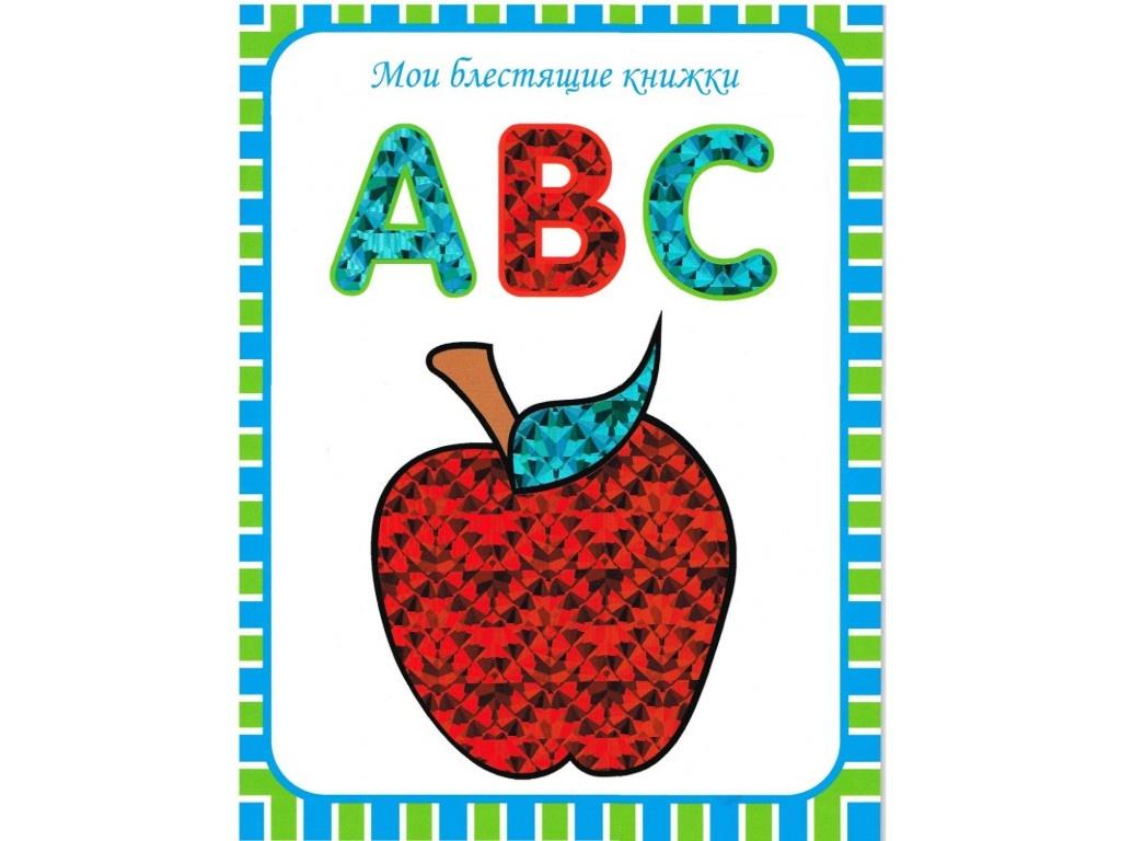 Пособие Английский алфавит Мозаика-Синтез ABC МС00983