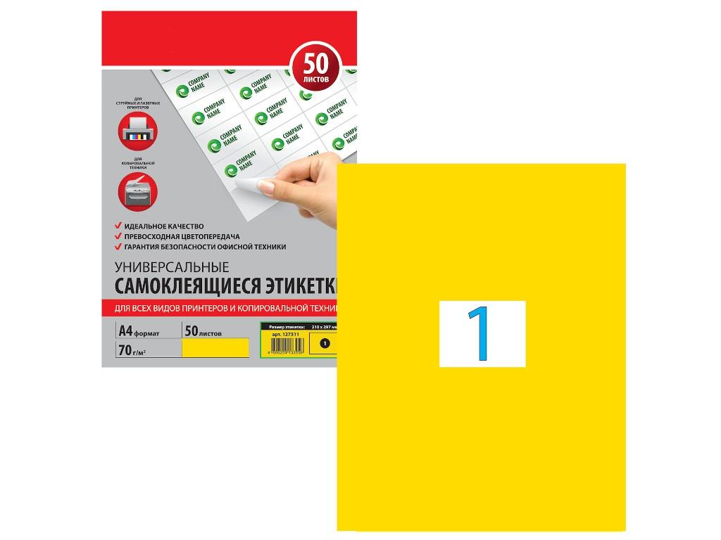 Бумага Brauberg A4 70g/m2 210x297mm 50 листов Самоклеящаяся этикетка 1шт Yellow 127511