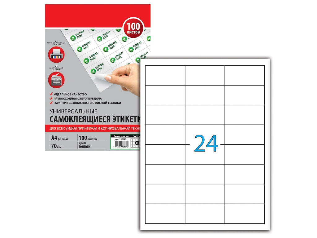 Бумага Brauberg A4 70g/m2 70x37mm 100 листов Самоклеющиеся этикетки 24шт White 127523