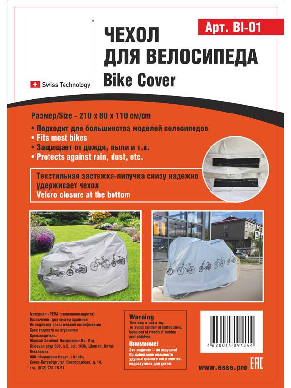Система хранения ESSE BI01