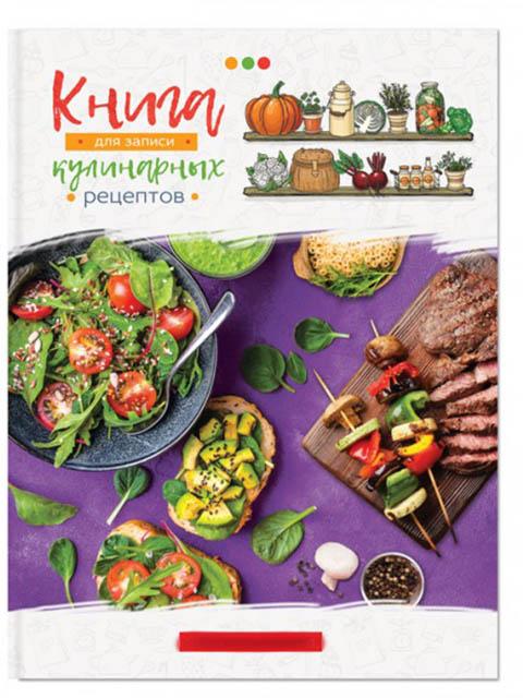 Ежедневник BG Цвет витаминов А5 80л КЗ5т160_лм_вл 6997 - для записи рецептов