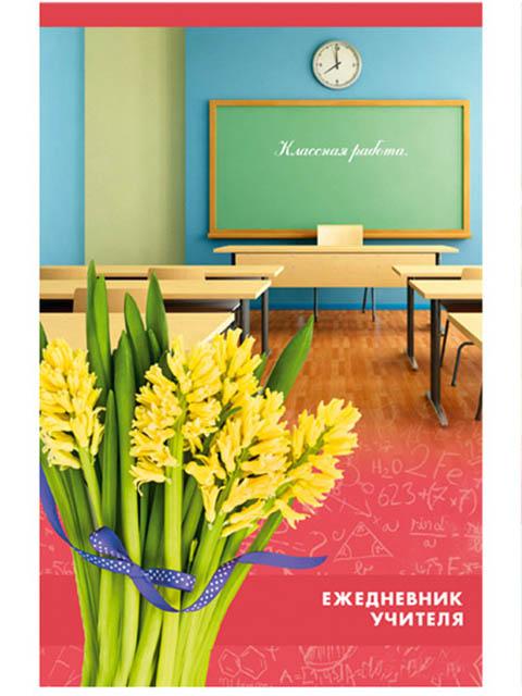 Ежедневник BG Для учителя А5 152л ЕН5т152_лм_вл 7457