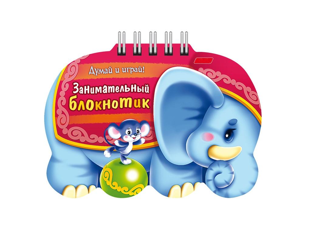Пособие Книжка-пособие Hatber Занимательный блокнотик-Слоник 16Кц6гр_14428