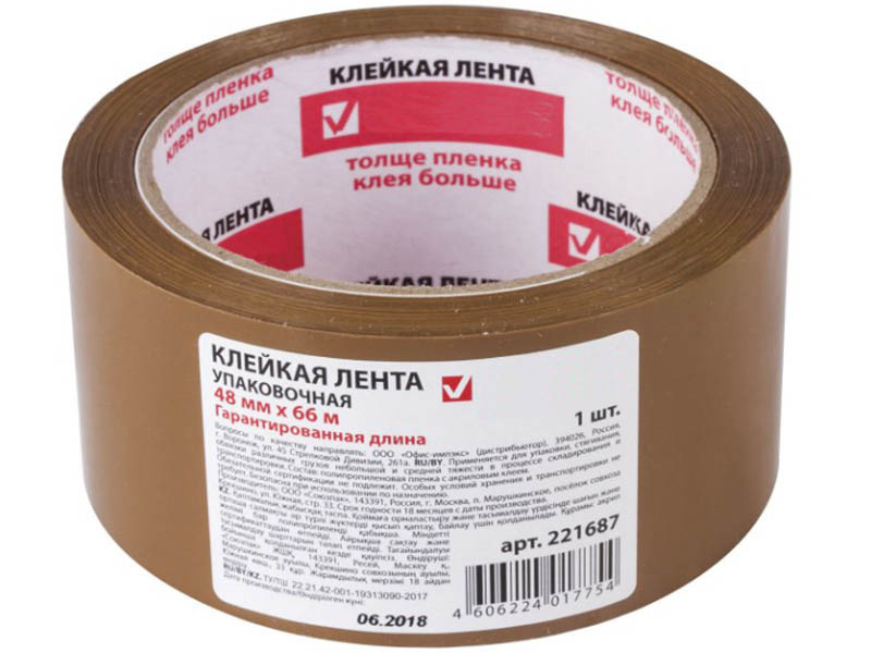 Клейкая лента Brauberg 48mm x 66m Brown 221687 фото