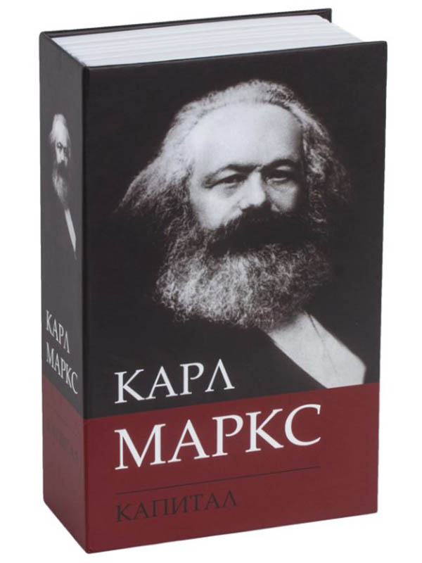 Сейф-книга Brauberg К. Маркс Капитал 291049