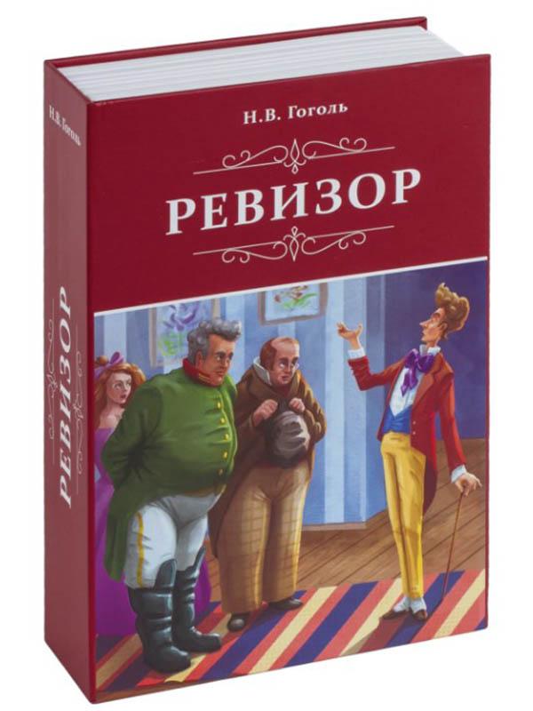 Сейф-книга Brauberg Ревизор 291052