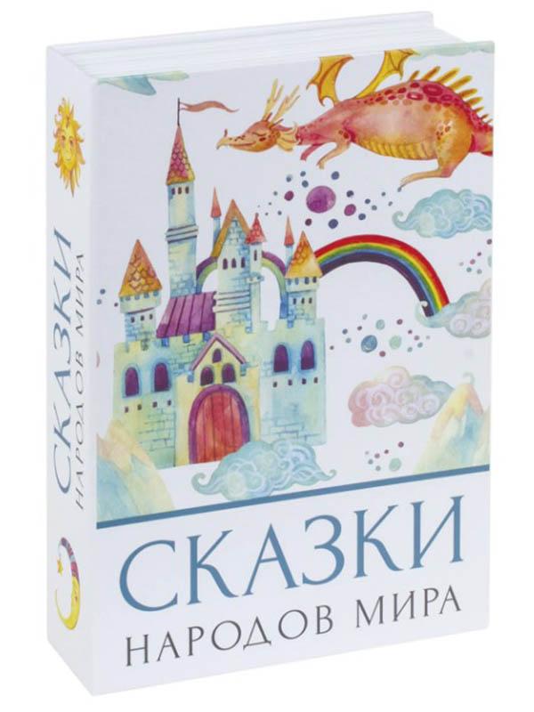 Сейф-книга Brauberg Сказки народов мира 291054