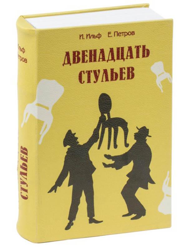 купить Сейф-книга Brauberg 12 стульев 291058 по цене 841 рублей