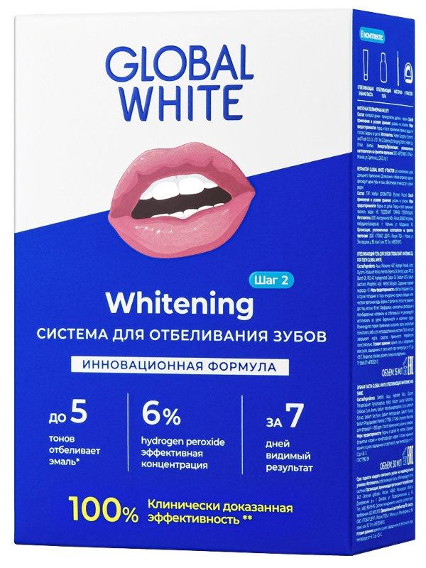 Система для домашнего отбеливания Global White 4-5 Тонов 4605370004229