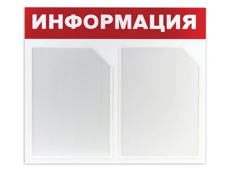 Доска-стенд Brauberg Информация 50х43cm 291009