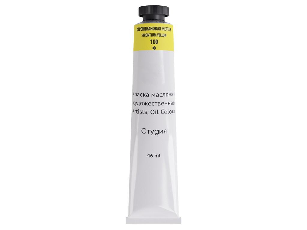 Масляные краски Гамма Студия 46ml Strontian Yellow 0.00.А046.100