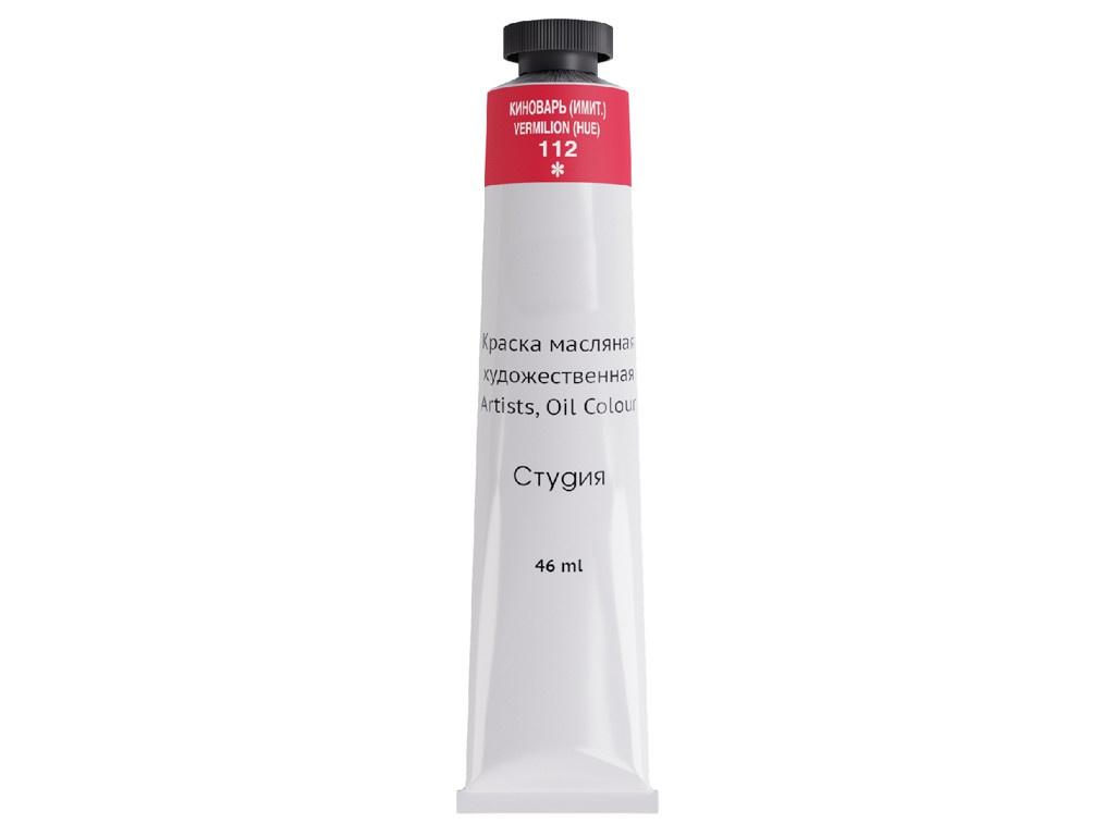 Масляные краски Гамма Студия 46ml Vermilion (hue) 0.00.А046.112