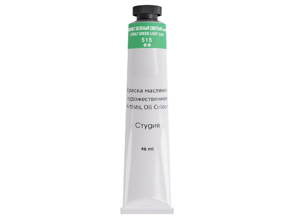Масляные краски Гамма Студия 46ml Cobalt Green Light (hue) 0.00.А046.515