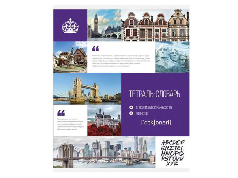 Тетрадь-словарик ArtSpace Модный коллаж А5 48 листов для записи иностранных слов Тз48_7888