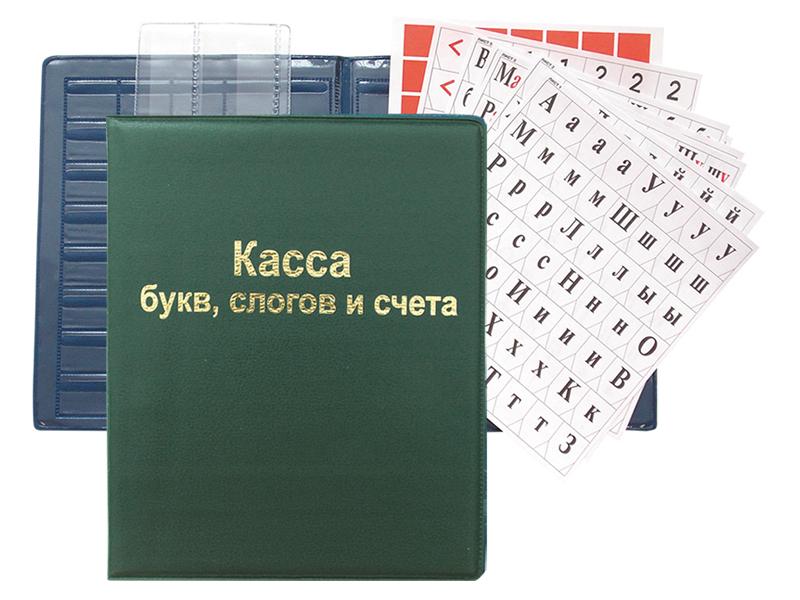 Пособие Касса букв, слогов и счета ArtSpace SP 12.12цв