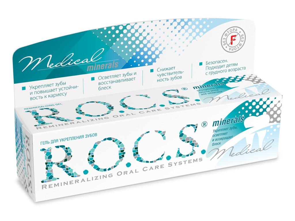Гель для укрепления зубов R.O.C.S. Медикал Минералс 45g 03-02-005 ла бьюти медикал косметика купить