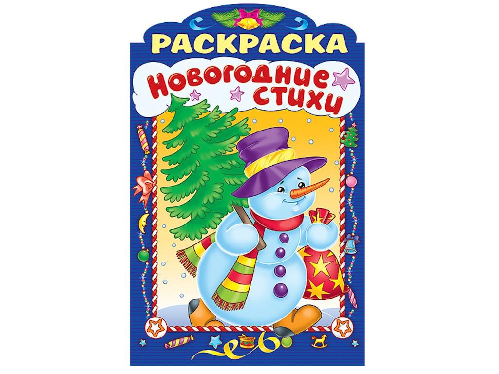 Раскраска Hatber Новогодние стихи. Выпуск №2 с фигурной высечкой 8Рц4_17254