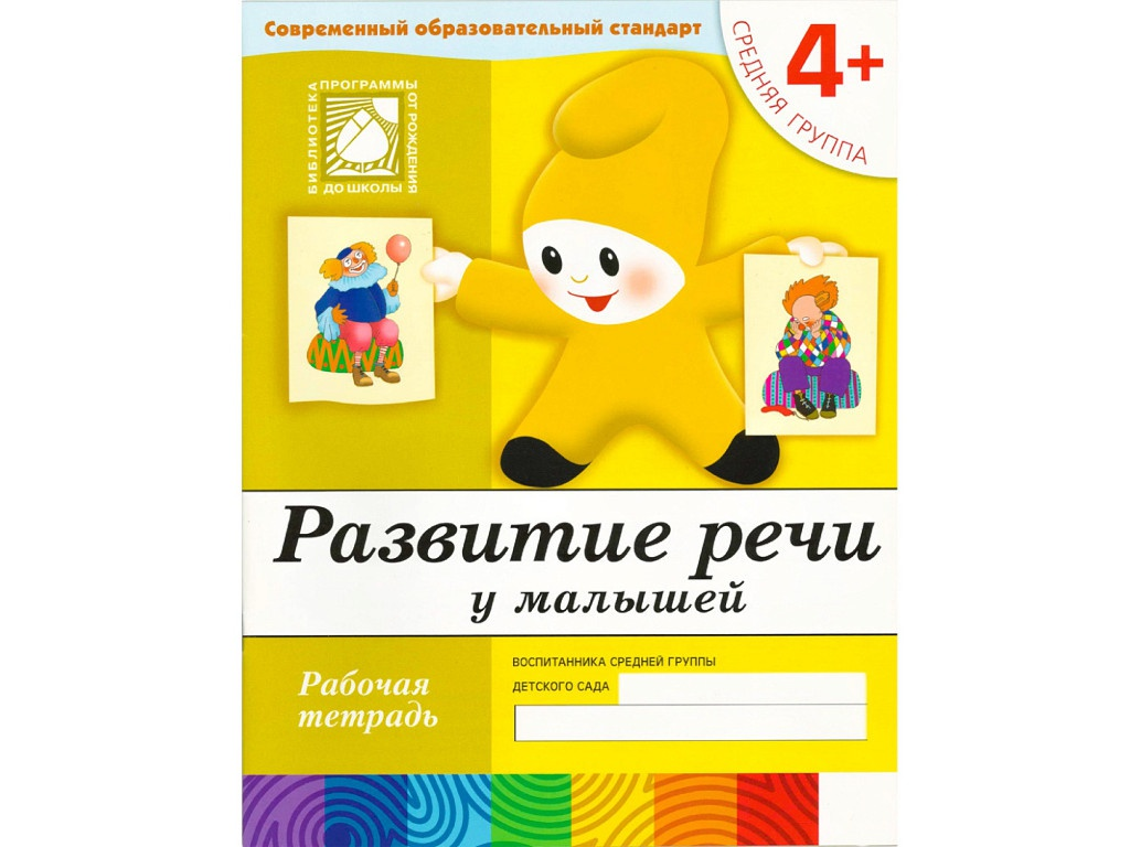 Пособие Мозаика-Синтез Развитие речи у малышей. 4+ Средняя группа. Рабочая тетрадь МС00374