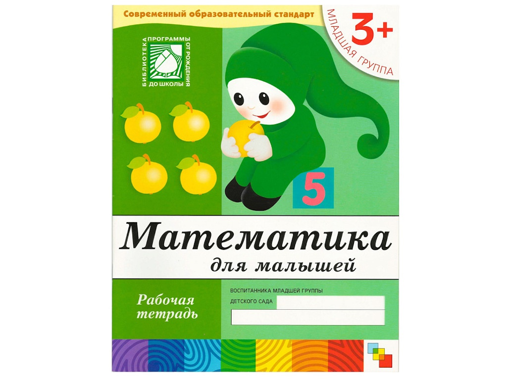 Пособие Книжка Мозаика-Синтез Математика для малышей. 3+ Младшая группа. Рабочая тетрадь МС00381