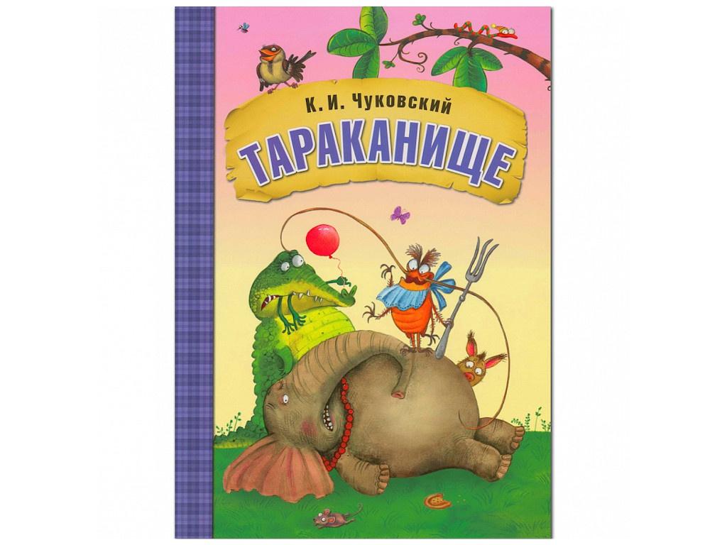 Пособие Книжка Мозаика-Синтез Любимые сказки К.И. Чуковского. Тараканище МС10705