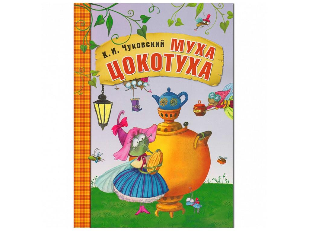 Пособие Книжка Мозаика-Синтез Любимые сказки К.И. Чуковского. Муха-Цокотуха МС10704