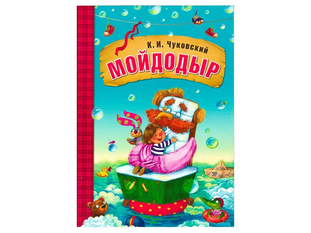 Пособие Книжка Мозаика-Синтез Любимые сказки К.И. Чуковского. Мойдодыр МС10691