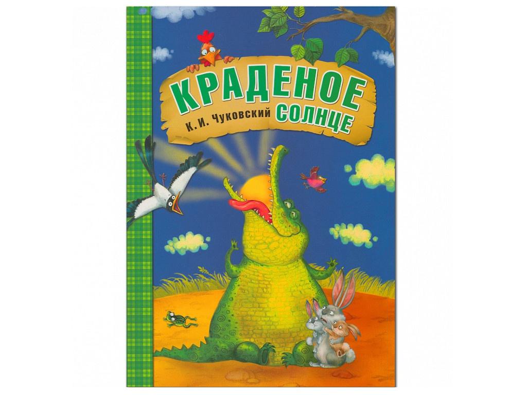Пособие Книжка Мозаика-Синтез Любимые сказки К.И. Чуковского. Краденое солнце МС10703