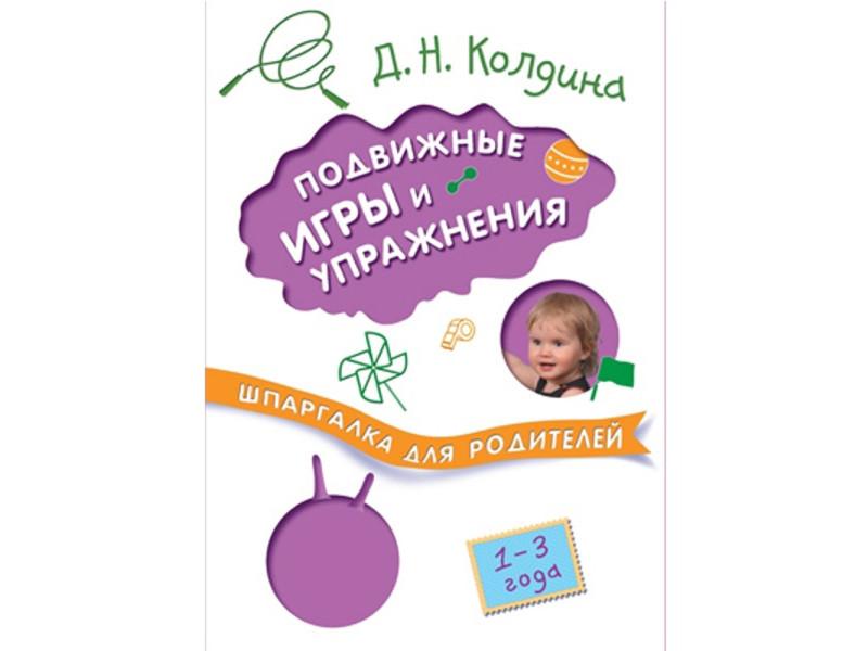 Пособие Мозаика-Синтез Шпаргалка для родителей. Подвижные игры и упражнения с детьми 1-3 лет МС10861