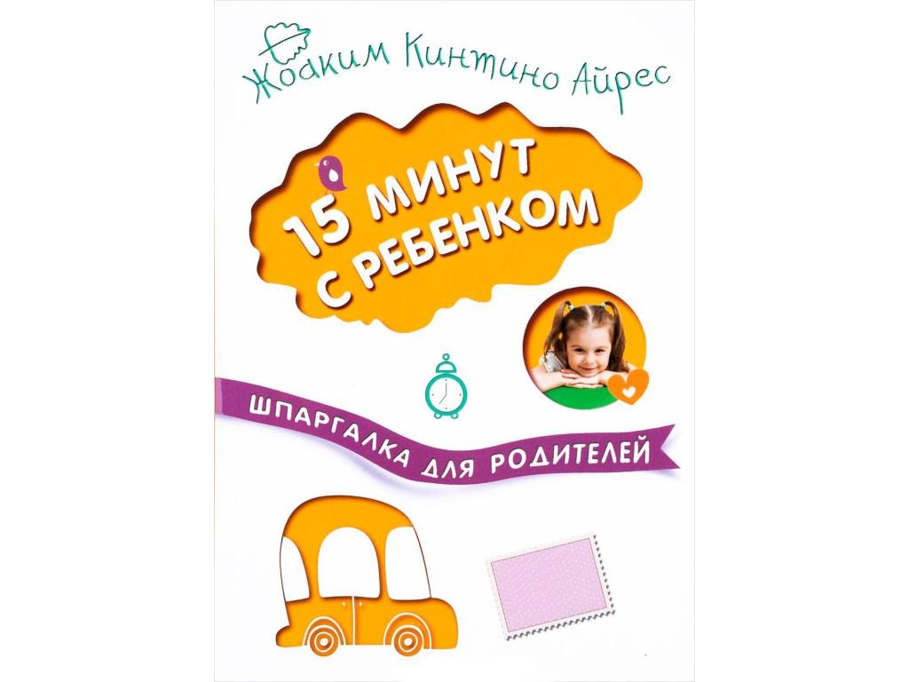 Пособие Мозаика-Синтез Шпаргалка для родителей. 15 минут с ребенком МС10910