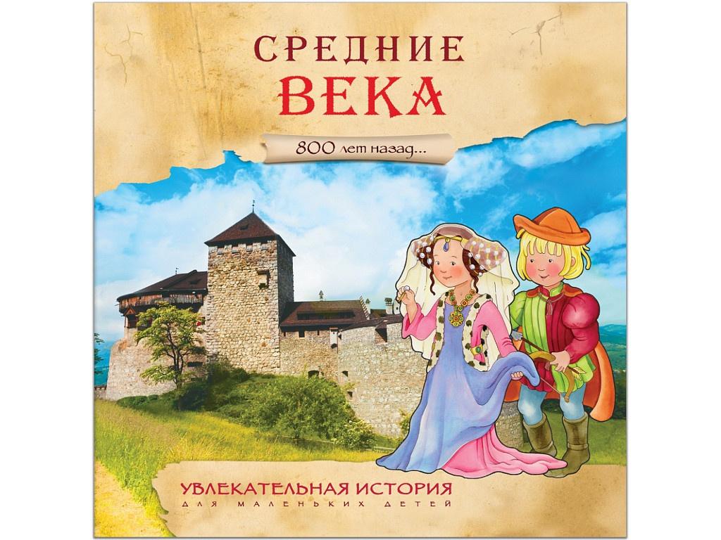 Пособие Мозаика-Синтез Увлекательная история для маленьких детей. Средние века МС10933 барсонни э увлекательная история для маленьких детей средние века 800 лет назад