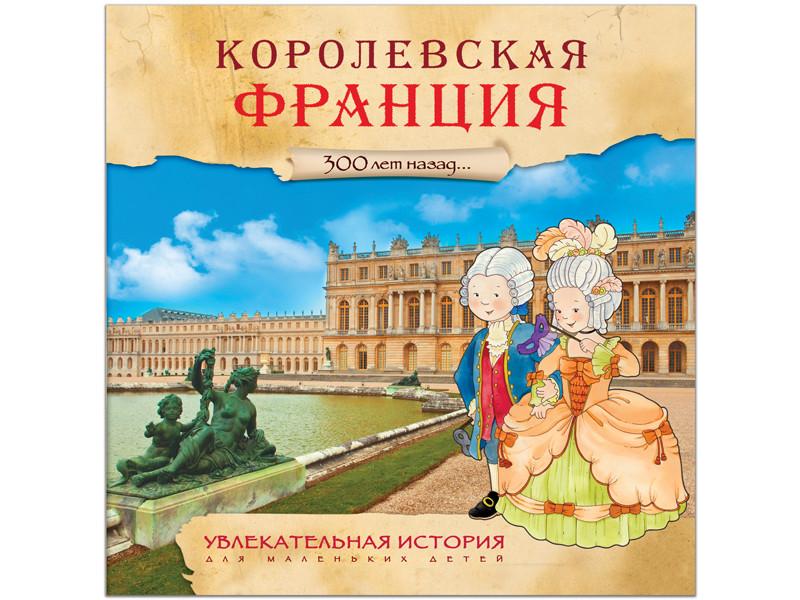 Пособие Мозаика-Синтез Увлекательная история для маленьких детей. Королевская Франция МС10932