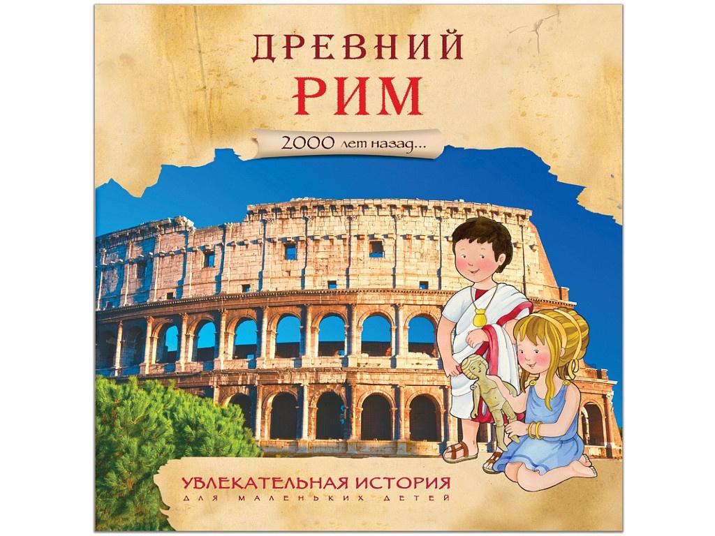 Пособие Мозаика-Синтез Увлекательная история для маленьких детей. Древний Рим МС10930 барсонни э увлекательная история для маленьких детей средние века 800 лет назад