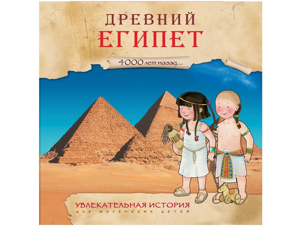 Пособие Мозаика-Синтез Увлекательная история для маленьких детей. Древний Египет МС10931