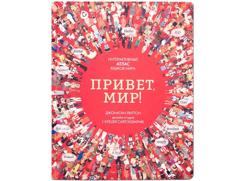 Пособие Книжка Мозаика-Синтез Привет мир! Интерактивный атлас языков мира МС10992