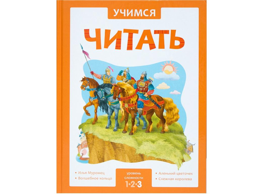 Пособие Мозаика-Синтез Учимся читать. Адаптивные сказки. 3 уровень сложности МС11434
