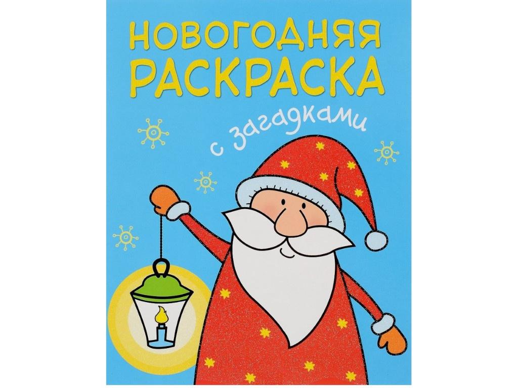 Новогодняя раскраска с загадками Мозаика-Синтез Дед Мороз МС10940
