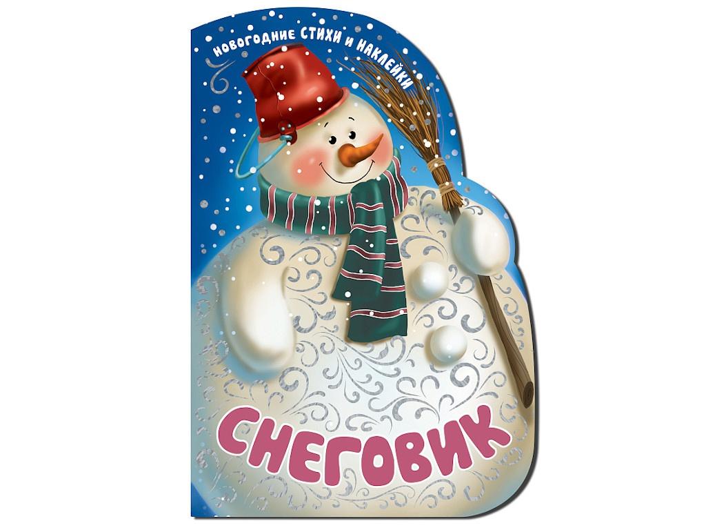 Пособие Мозаика-Синтез Снеговик. Новогодние стихи и наклейки МС10969