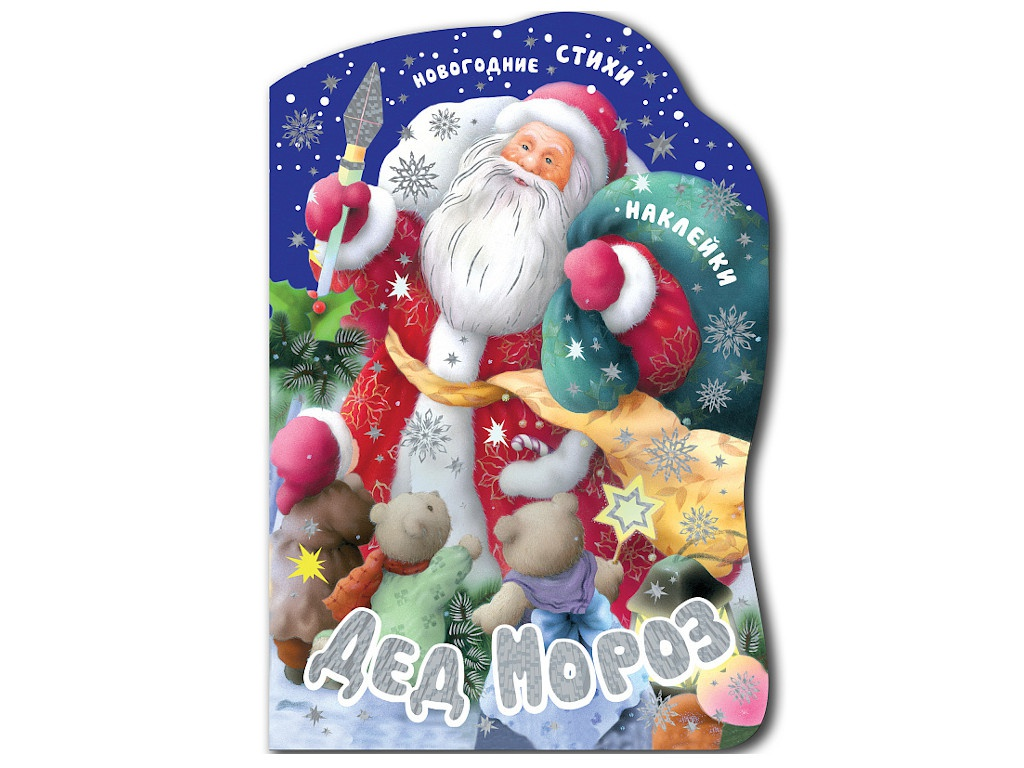 Пособие Книжка Мозаика-Синтез Дед Мороз. Новогодние стихи и наклейки МС10970