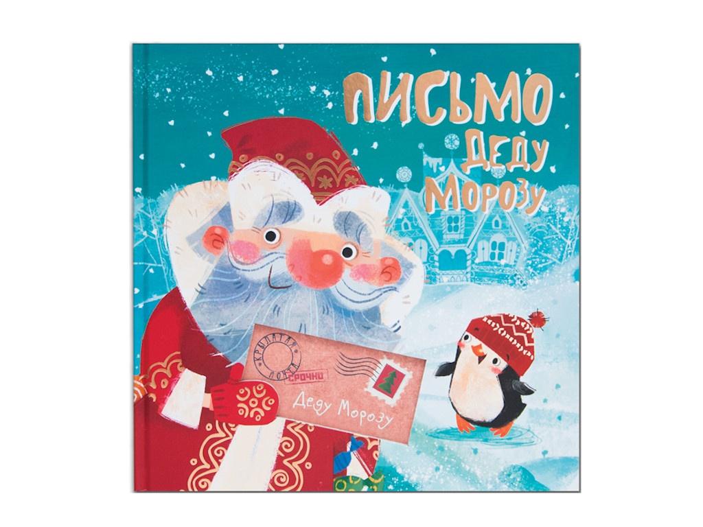 Пособие Книжка Мозаика-Синтез Письмо Деду Морозу МС10929