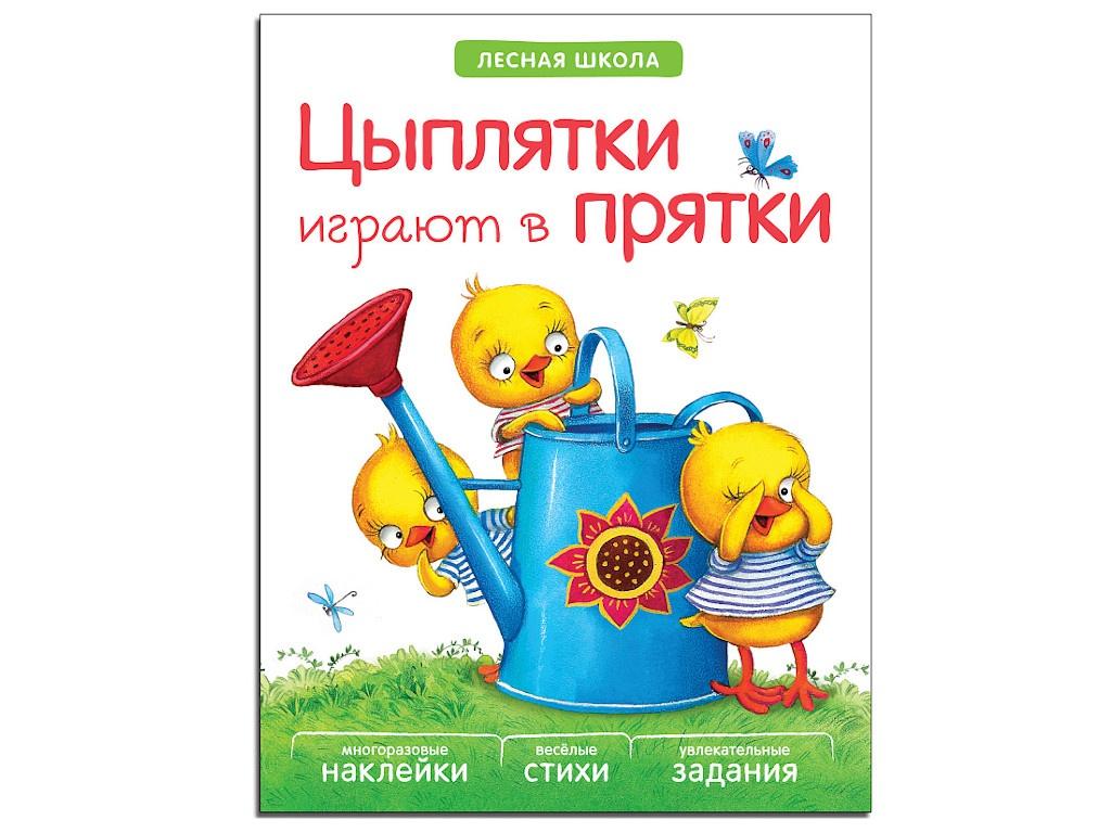Пособие Книжка Мозаика-Синтез Лесная школа. Цыплятки играют в прятки МС10917