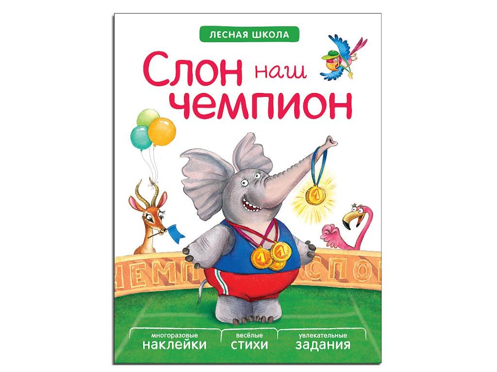 Пособие Книжка Мозаика-Синтез Лесная школа. Слон наш чемпион МС10943
