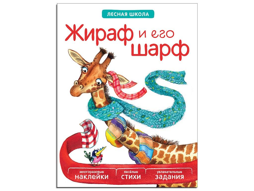 Пособие Книжка Мозаика-Синтез Лесная школа. Жираф и его шарф МС10942