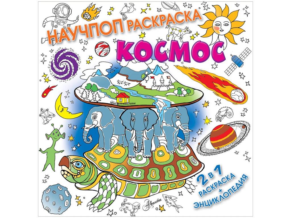 Раскраска-энциклопедия АСТ Космос 978-5-17-106982-7